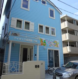 A邸 (保育園・大阪)