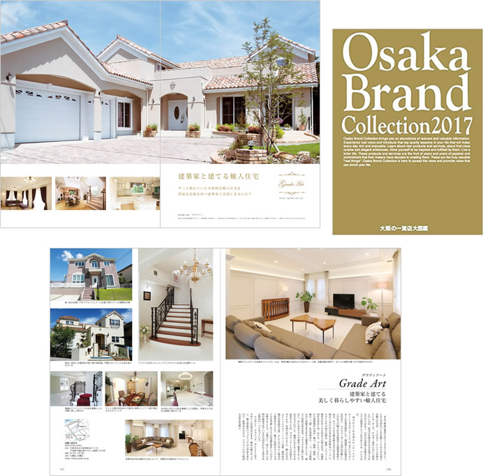 Osaka Brand Collection 2017